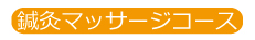 鍼灸マッサージ_03