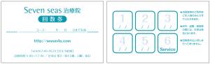 ショップカード表 (2)